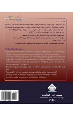 As-Salaamu 'alaykum Textbook Part One: Arabic Textbook for Learning & Teaching Arabic as a Foreign L