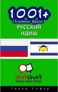 1001+ Basic Phrases Russian - Yiddish