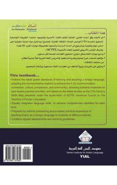 As-Salaamu 'alaykum Textbook Part Five