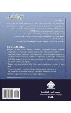 As-Salaamu 'alaykum Textbook Part Seven