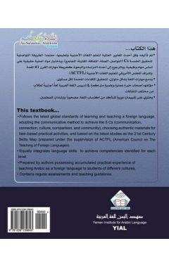 As-Salaamu 'alaykum Textbook Part Eight
