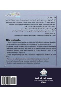 As-Salaamu 'alaykum Textbook Part Nine