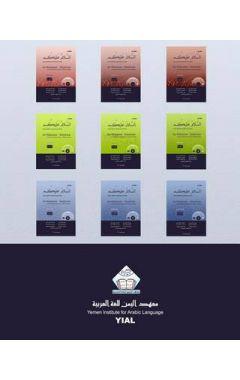 As-Salaamu 'alaykum Teacher's Guide: Textbook for Learning & Teaching Arabic as a Foreign Language