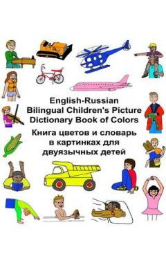 English-Russian Bilingual Children's Picture Dictionary Book of Colors