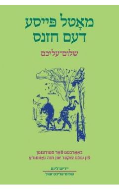 Motl Peyse dem Khazns: Abridged and Adapted for Students with Exercises and Glossary (Yiddish Editio