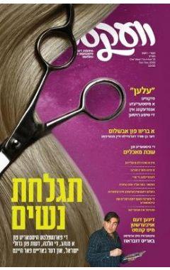 Veker Vol. 16 (Yiddish Edition)