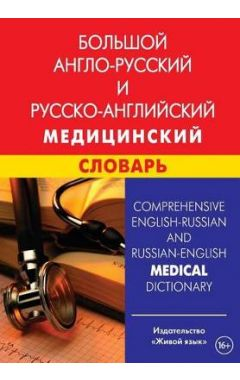 Comprehensive English-Russian and Russian-English Medical Dictionary: Bol'shoj Anglo-Russkij I Russk