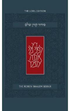 Koren Shalem Siddur, Ashkenaz