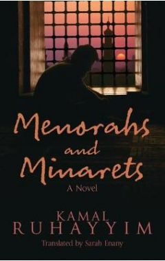 Menorahs and Minarets